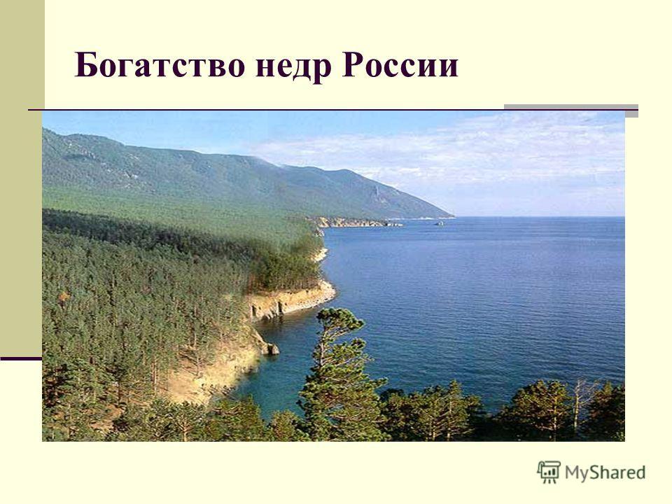 Богатство недр России