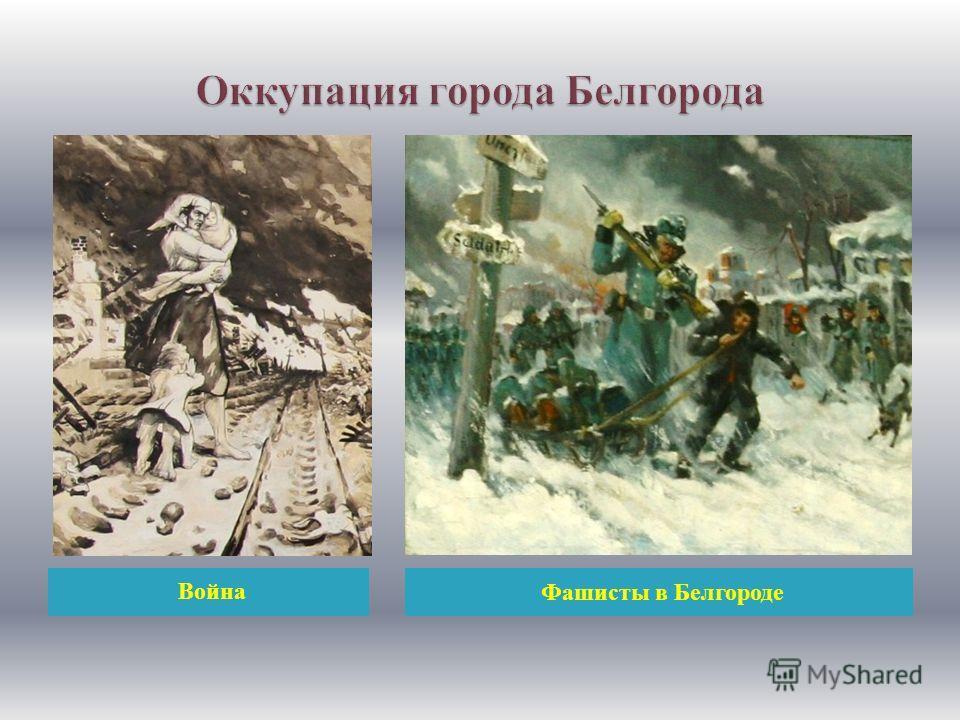 Война Фашисты в Белгороде