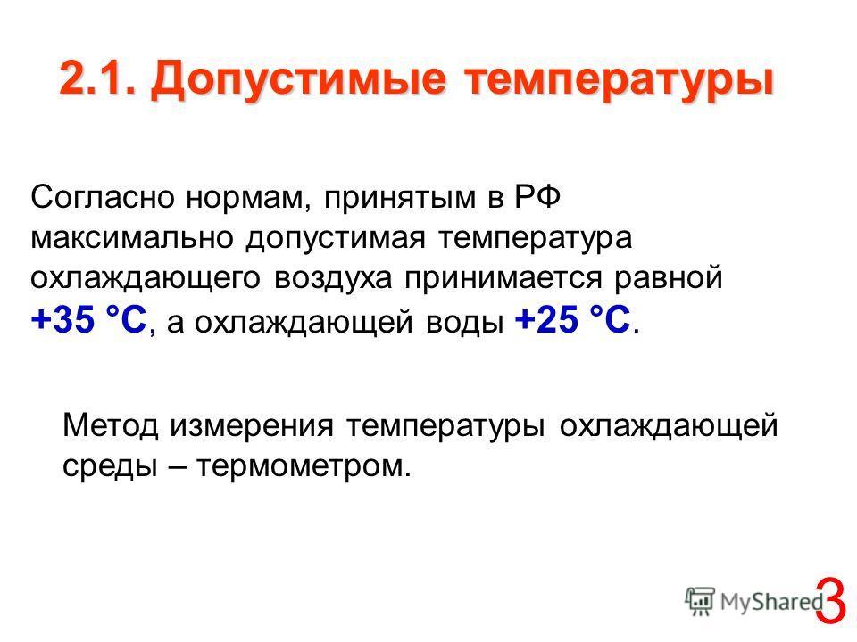 3 2.1. Допустимые температуры Согласно нормам, принятым в РФ максимально допустимая температура охлаждающего воздуха принимается равной +35 °С, а охлаждающей воды +25 °C. Метод измерения температуры охлаждающей среды – термометром.