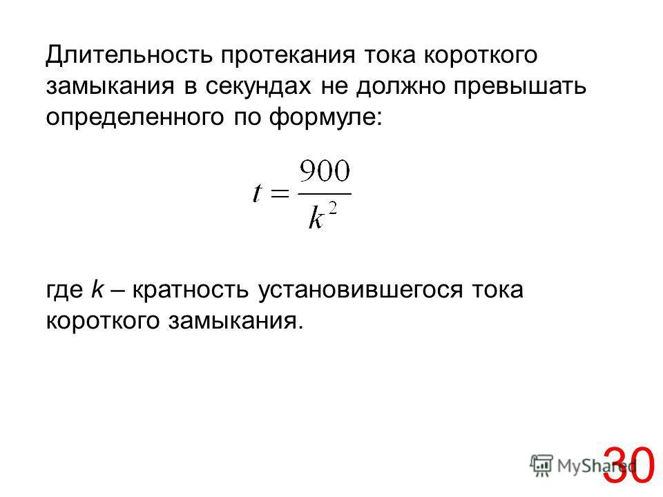 30 Длительность протекания тока короткого замыкания в секундах не должно превышать определенного по формуле: где k – кратность установившегося тока короткого замыкания.