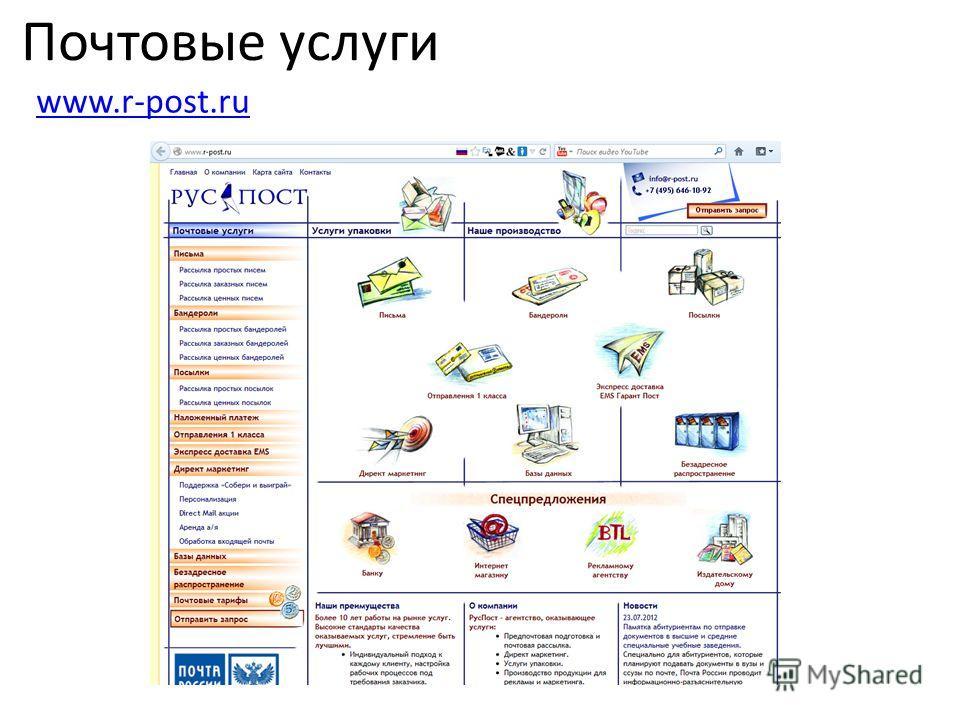 Почтовые услуги www.r-post.ru