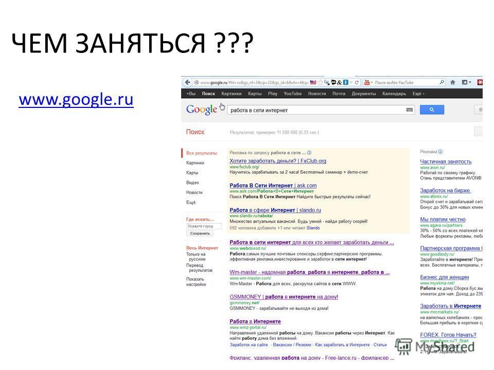ЧЕМ ЗАНЯТЬСЯ ??? www.google.ru