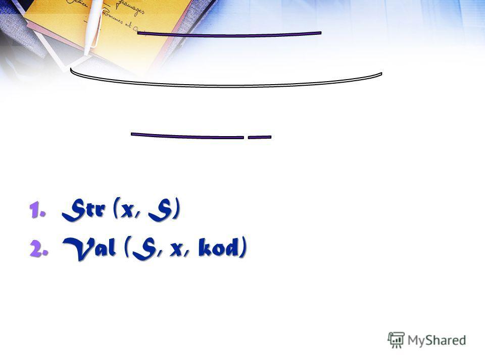 1.Str (x, S) 2.Val (S, x, kod)