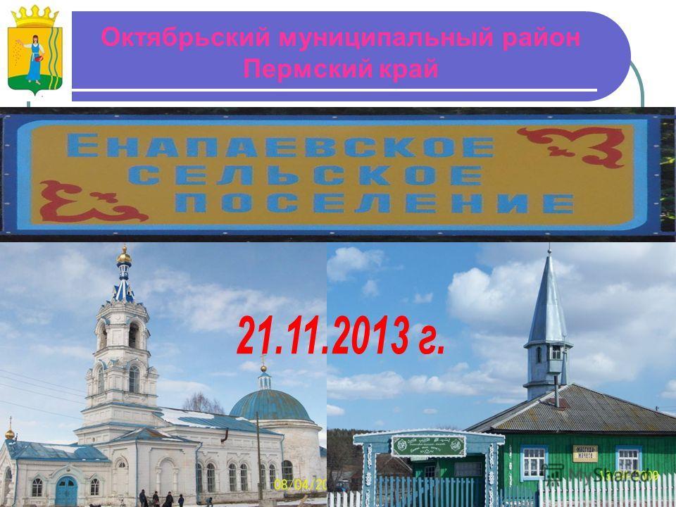 Октябрьский муниципальный район Пермский край
