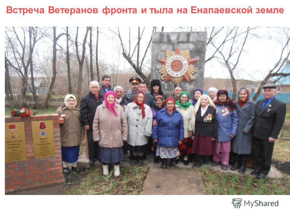 Встреча Ветеранов фронта и тыла на Енапаевской земле