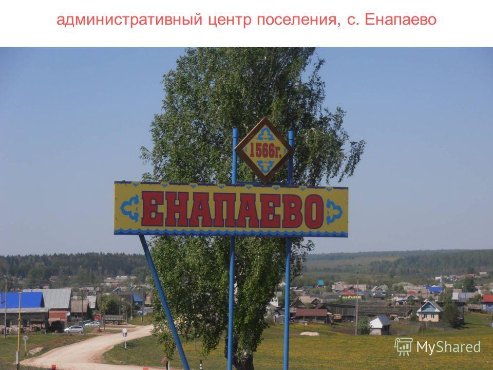административный центр поселения, с. Енапаево