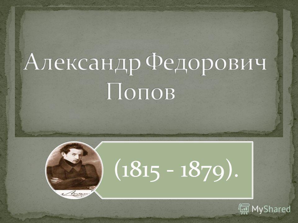 (1815 - 1879).