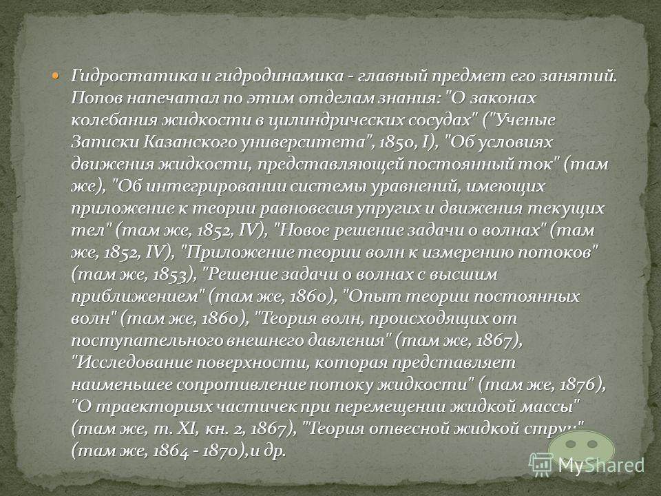 Гидростатика и гидродинамика - главный предмет его занятий. Попов напечатал по этим отделам знания: