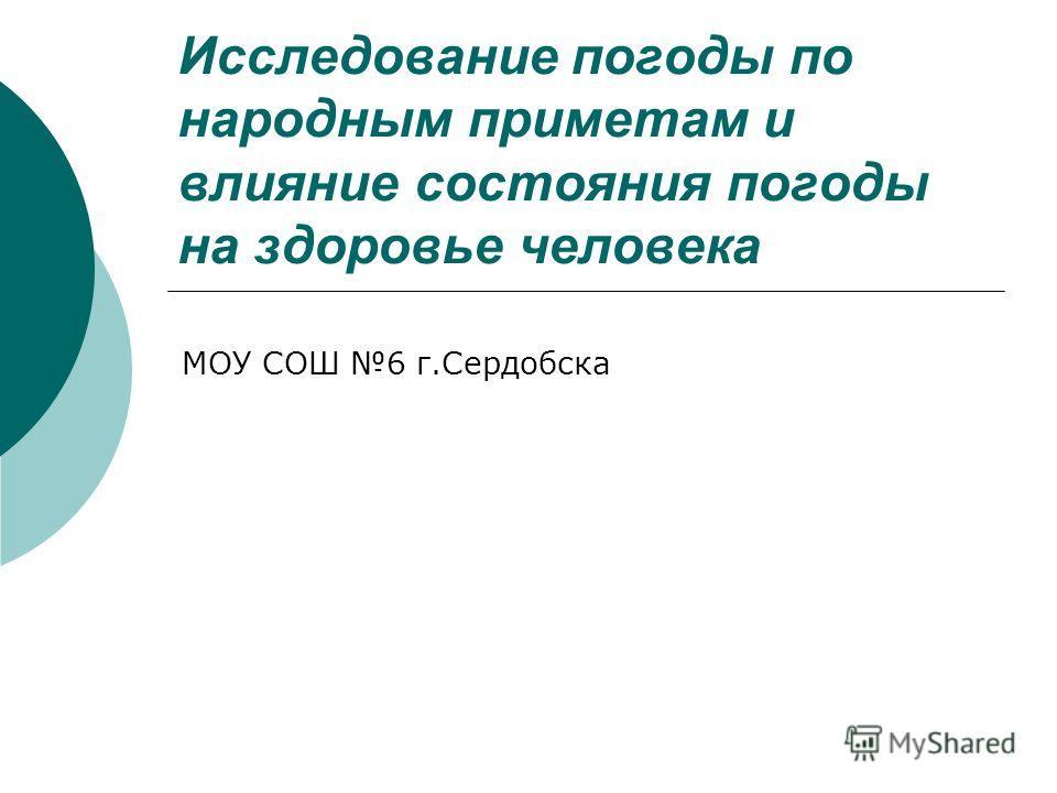Исследование погоды по народным приметам и влияние состояния погоды на здоровье человека МОУ СОШ 6 г.Сердобска
