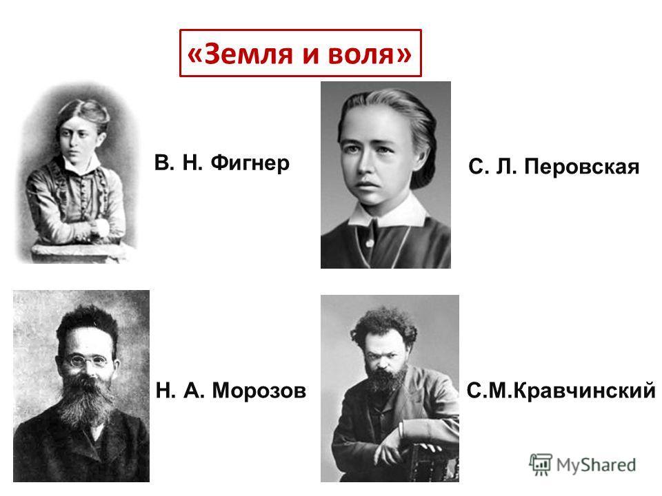 «Земля и воля» В. Н. Фигнер Н. А. Морозов С. Л. Перовская С.М.Кравчинский
