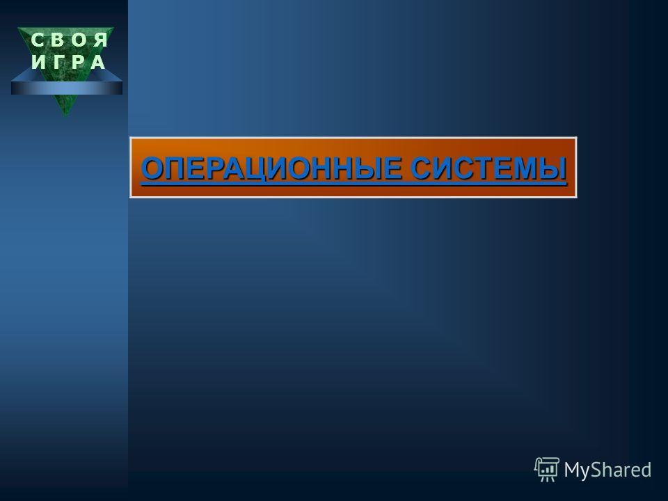С В О Я И Г Р А ШИФРОВКИ