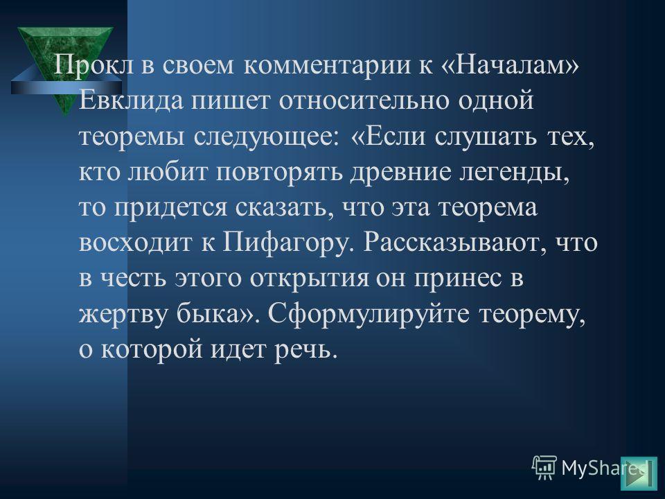 С В О Я И Г Р А ИНТЕРНЕТ