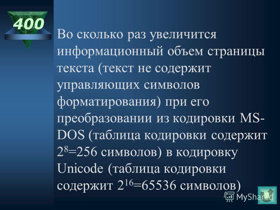 Вопрос аукцион Заполните пропуски числами: Кбайт =байт = 16384 бит