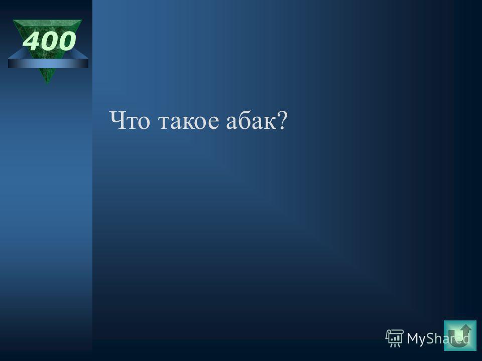 200 Назовите лишнего ученого: Ньютон Попов Дарвин Ломоносов