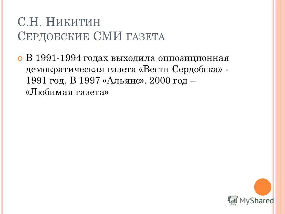 С.Н. Н ИКИТИН С ЕРДОБСКИЕ СМИ ГАЗЕТА В 1991-1994 годах выходила оппозиционная демократическая газета «Вести Сердобска» - 1991 год. В 1997 «Альянс». 2000 год – «Любимая газета»