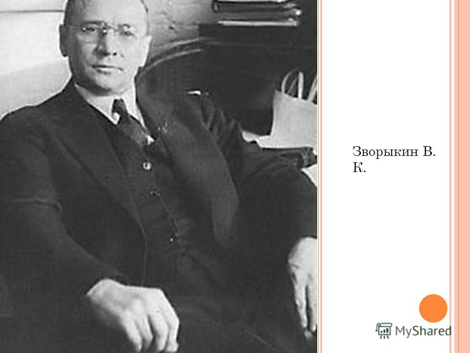 Зворыкин В. К.
