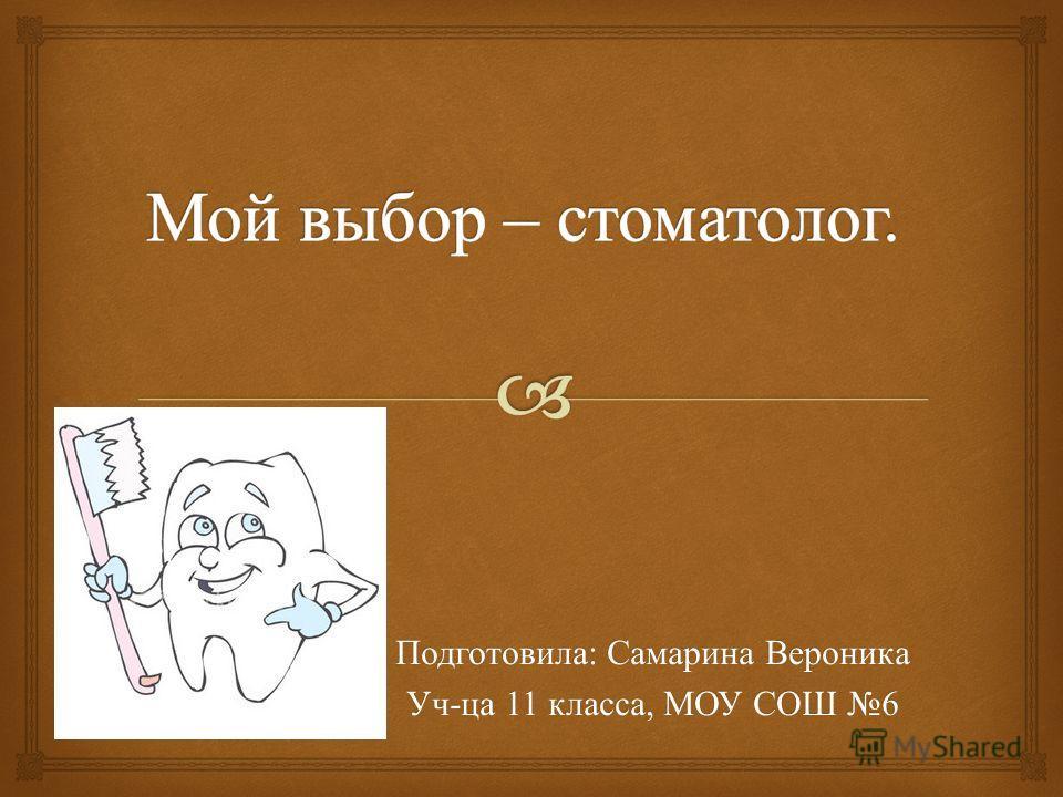 Подготовила : Самарина Вероника Уч - ца 11 класса, МОУ СОШ 6