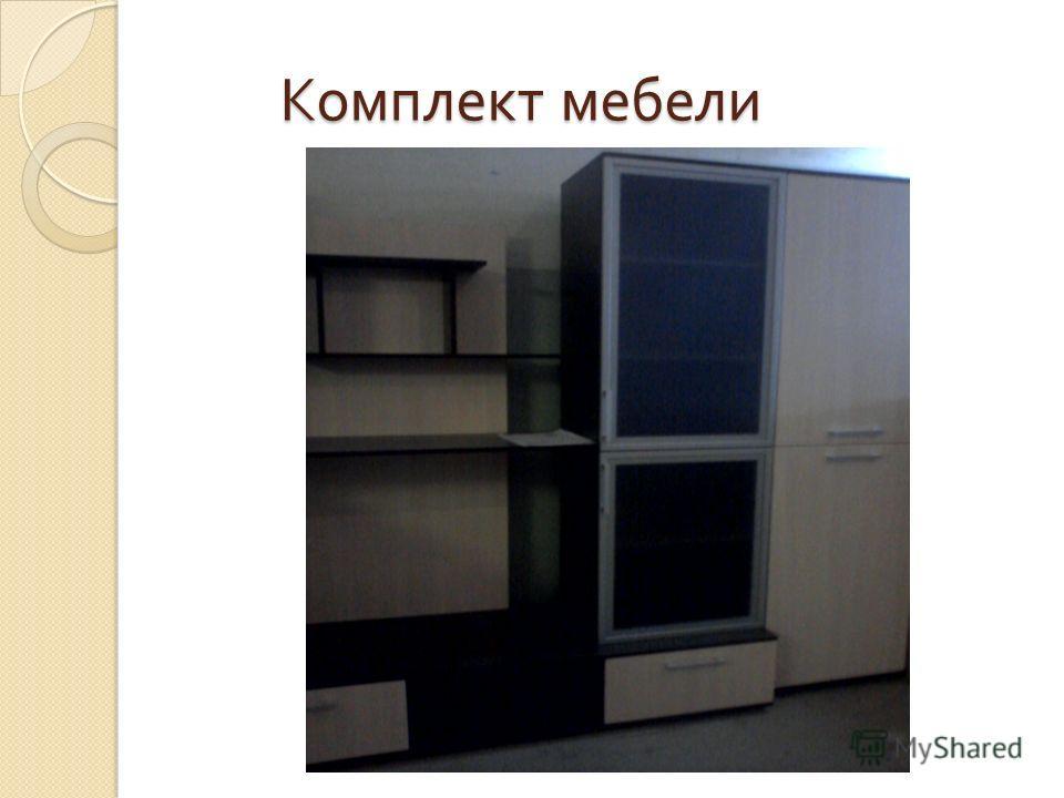 Комплект мебели Комплект мебели