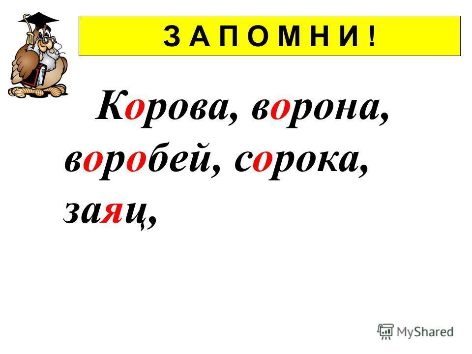 З А П О М Н И ! Корова, ворона, воробей, сорока, заяц,