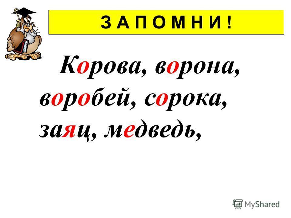 З А П О М Н И ! Корова, ворона, воробей, сорока, заяц, медведь,