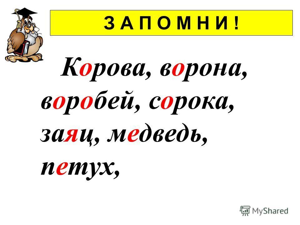З А П О М Н И ! Корова, ворона, воробей, сорока, заяц, медведь, петух,