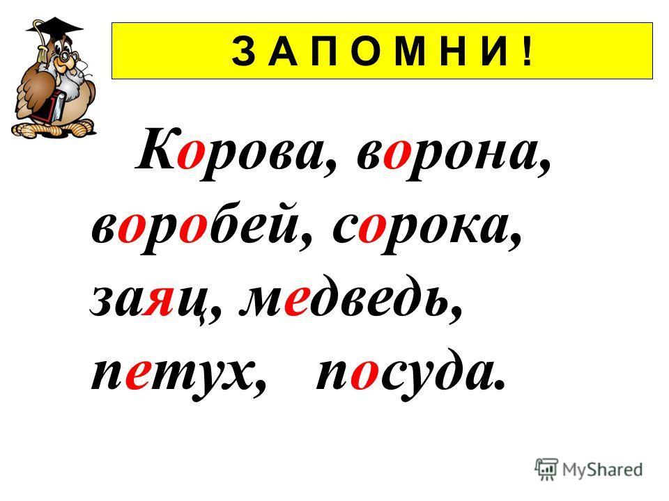 З А П О М Н И ! Корова, ворона, воробей, сорока, заяц, медведь, петух, посуда.