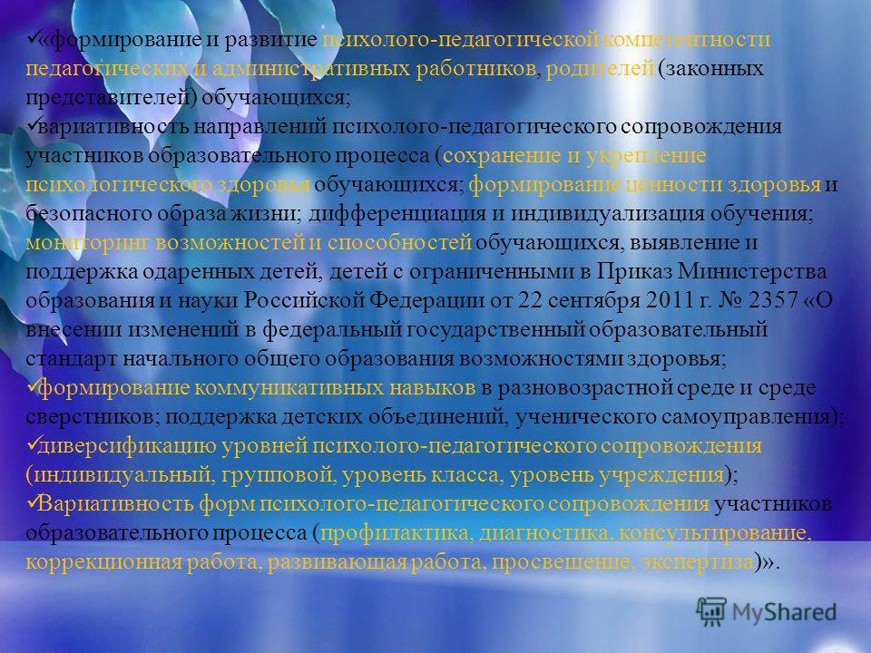 «формирование и развитие психолого-педагогической компетентности педагогических и административных работников, родителей (законных представителей) обучающихся; вариативность направлений психолого-педагогического сопровождения участников образовательн