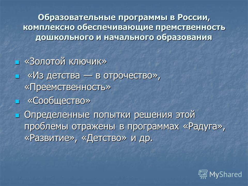 Образовательные программы в России, комплексно обеспечивающие премственность дошкольного и начального образования «Золотой ключик» «Золотой ключик» «Из детства в отрочество», «Преемственность» «Из детства в отрочество», «Преемственность» «Сообщество»