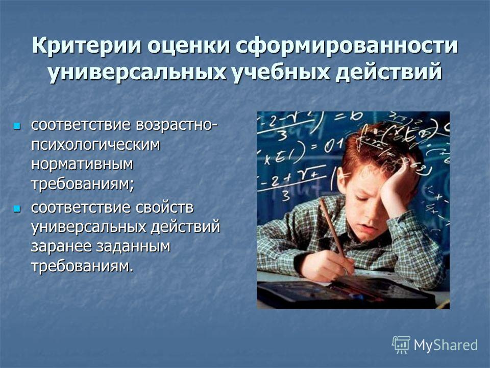 Критерии оценки сформированности универсальных учебных действий соответствие возрастно- психологическим нормативным требованиям; соответствие возрастно- психологическим нормативным требованиям; соответствие свойств универсальных действий заранее зада