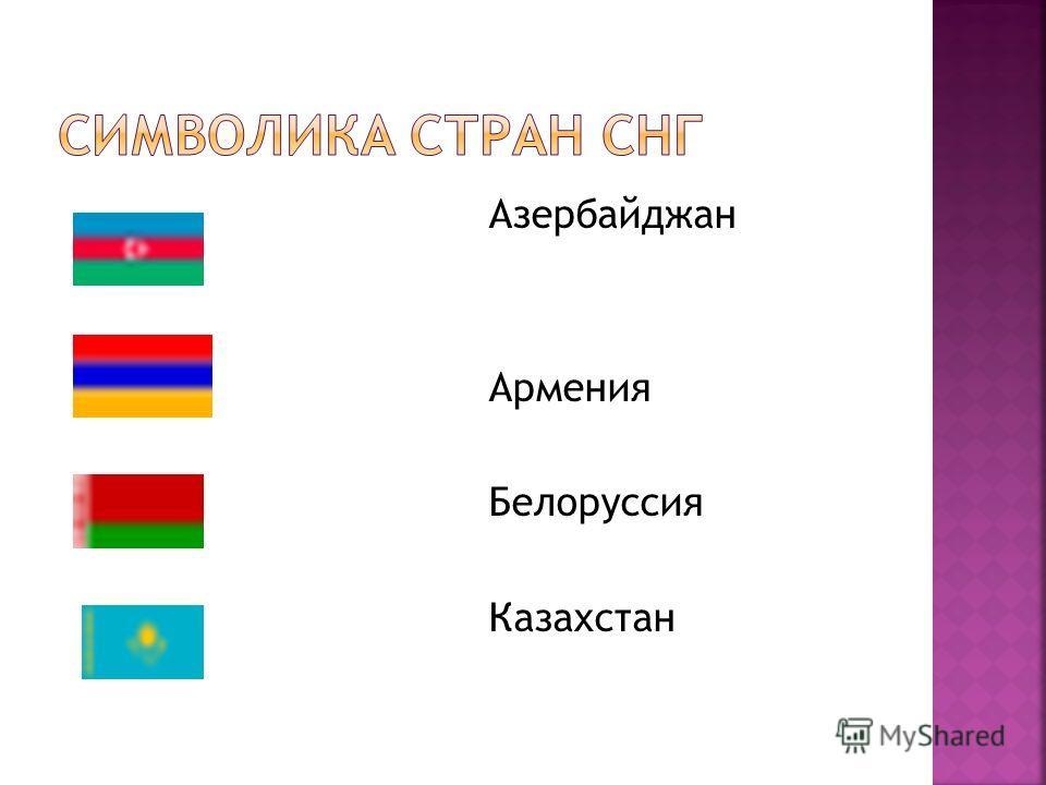 Азербайджан Армения Белоруссия Казахстан