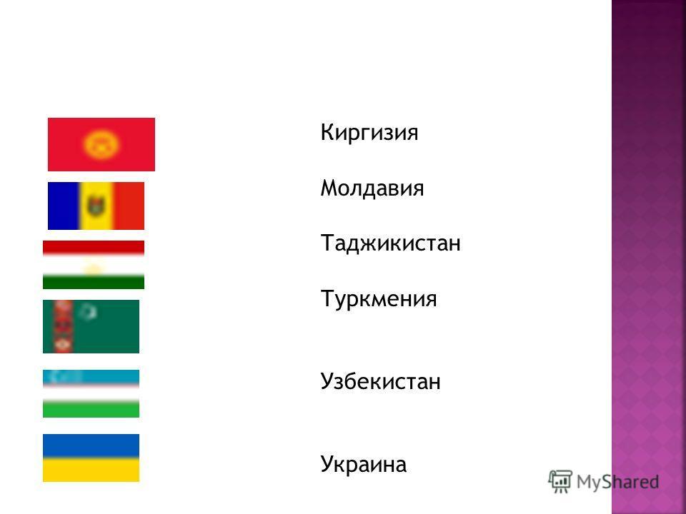 Киргизия Молдавия Таджикистан Туркмения Узбекистан Украина