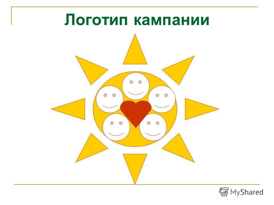 Логотип кампании