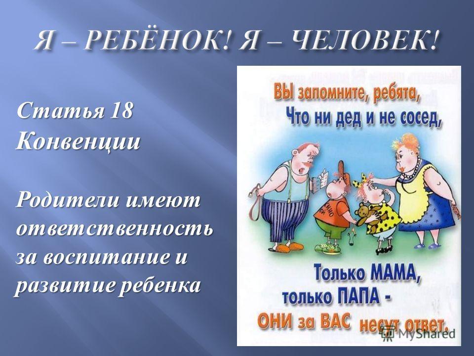 Статья 18 Конвенции Родители имеют ответственность за воспитание и развитие ребенка