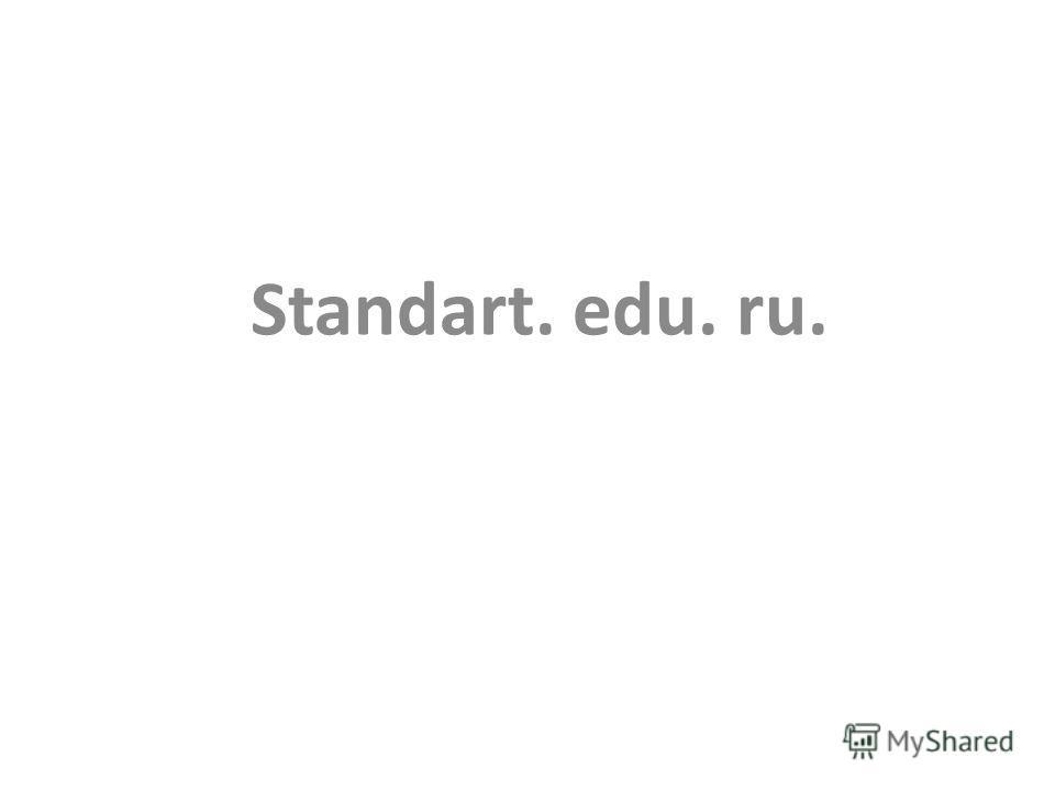 Standart. edu. ru.