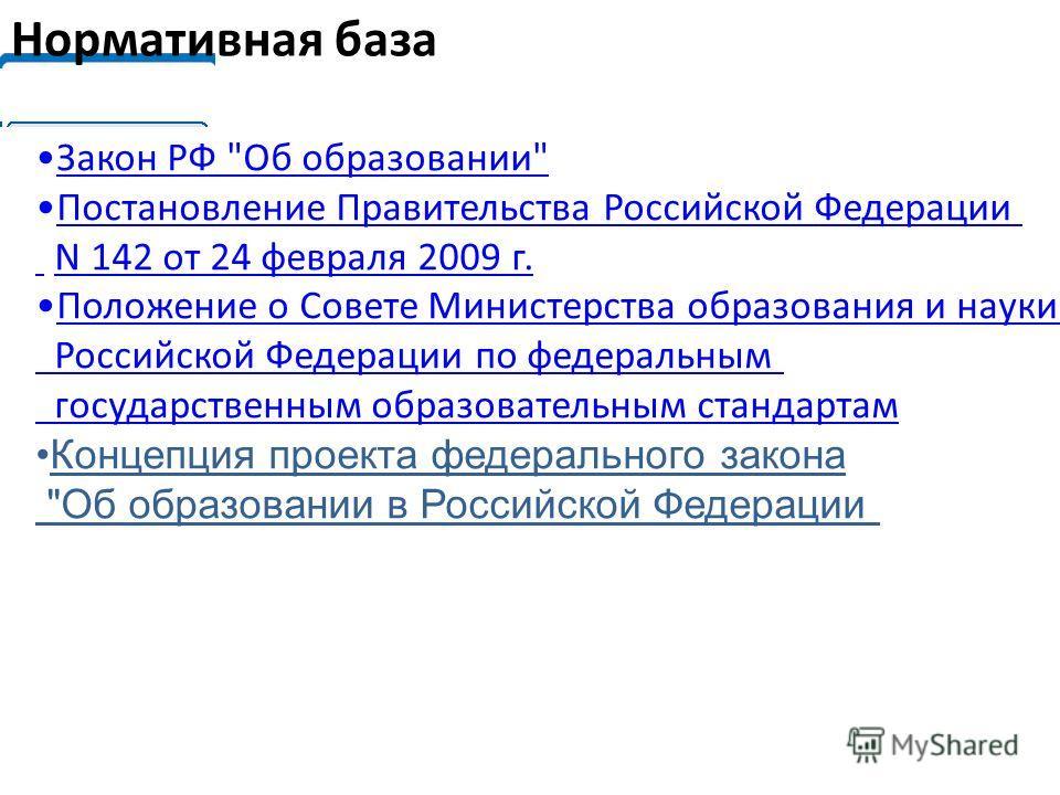 Нормативная база Закон РФ