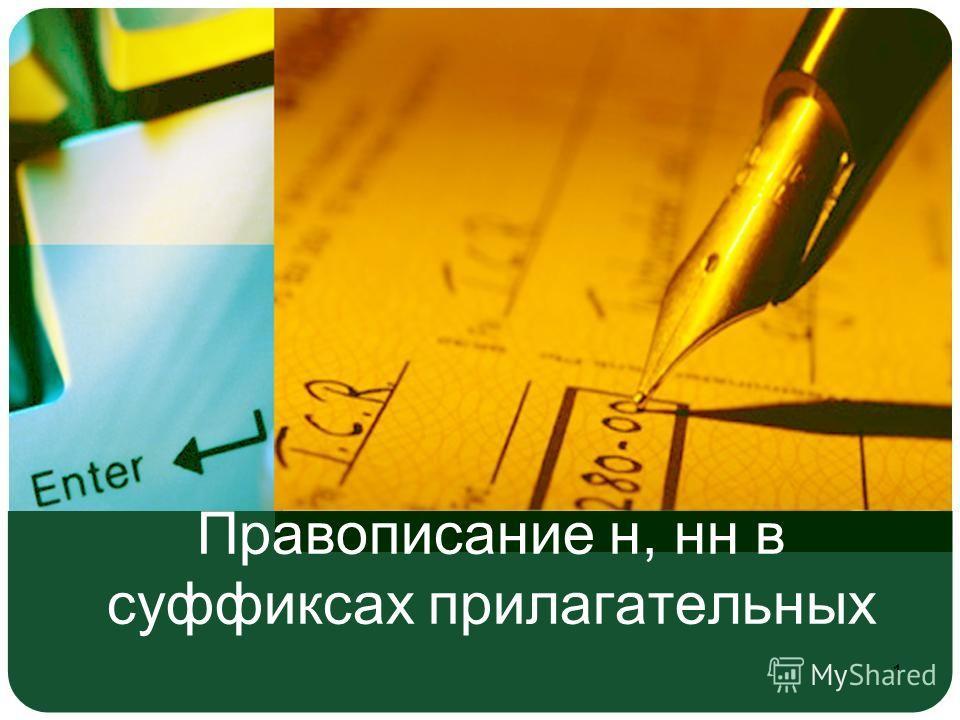 Правописание н, нн в суффиксах прилагательных 1