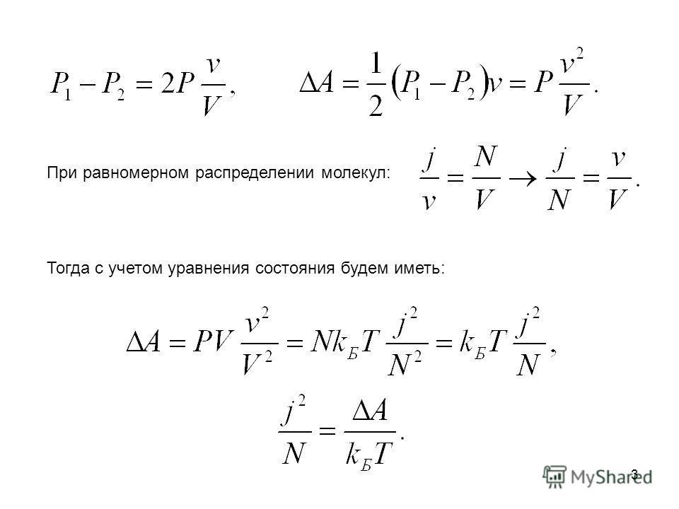 3 При равномерном распределении молекул: Тогда с учетом уравнения состояния будем иметь: