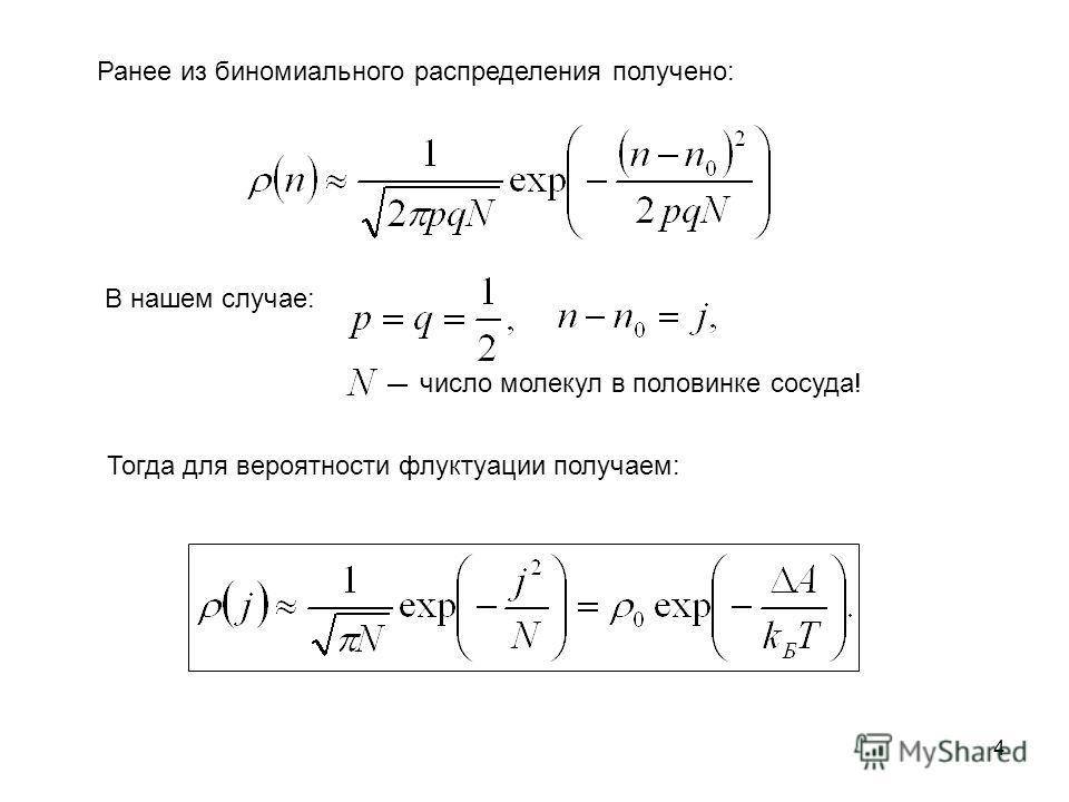 4 Ранее из биномиального распределения получено: В нашем случае: число молекул в половинке сосуда! Тогда для вероятности флуктуации получаем: