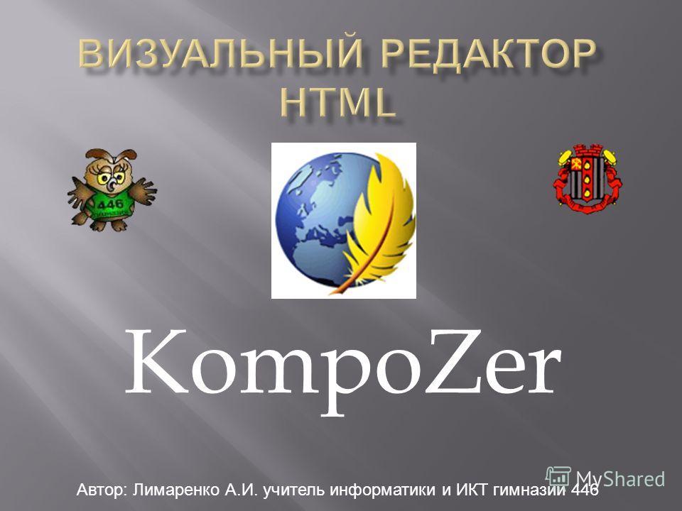 KompoZer Автор: Лимаренко А.И. учитель информатики и ИКТ гимназии 446