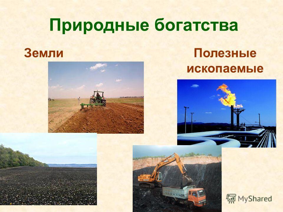 Земли Природные богатства Полезные ископаемые