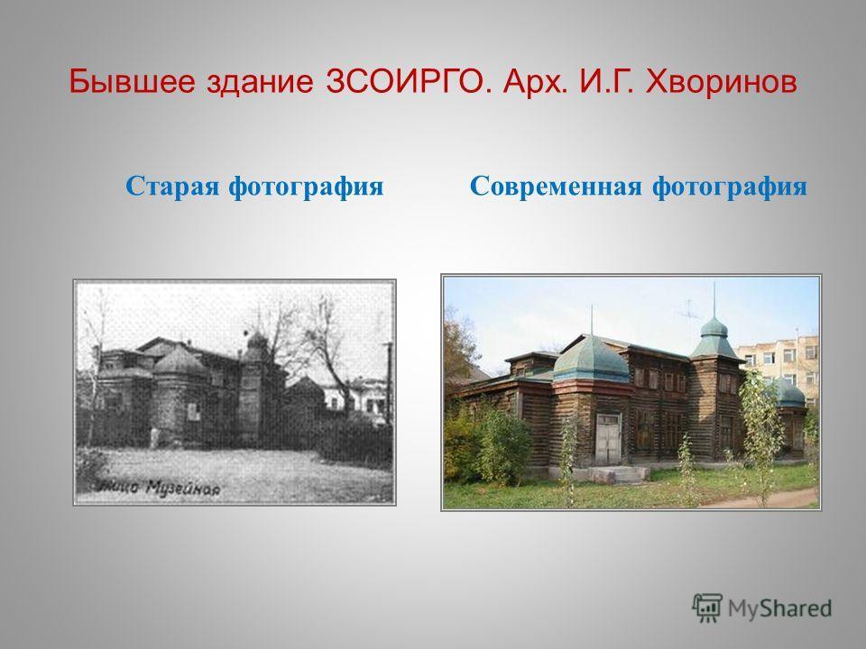 Бывшее здание ЗСОИРГО. Арх. И. Г. Хворинов Старая фотография Современная фотография