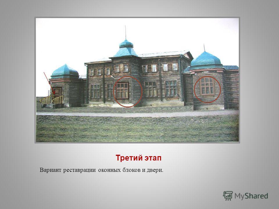 Третий этап Вариант реставрации оконных блоков и двери.