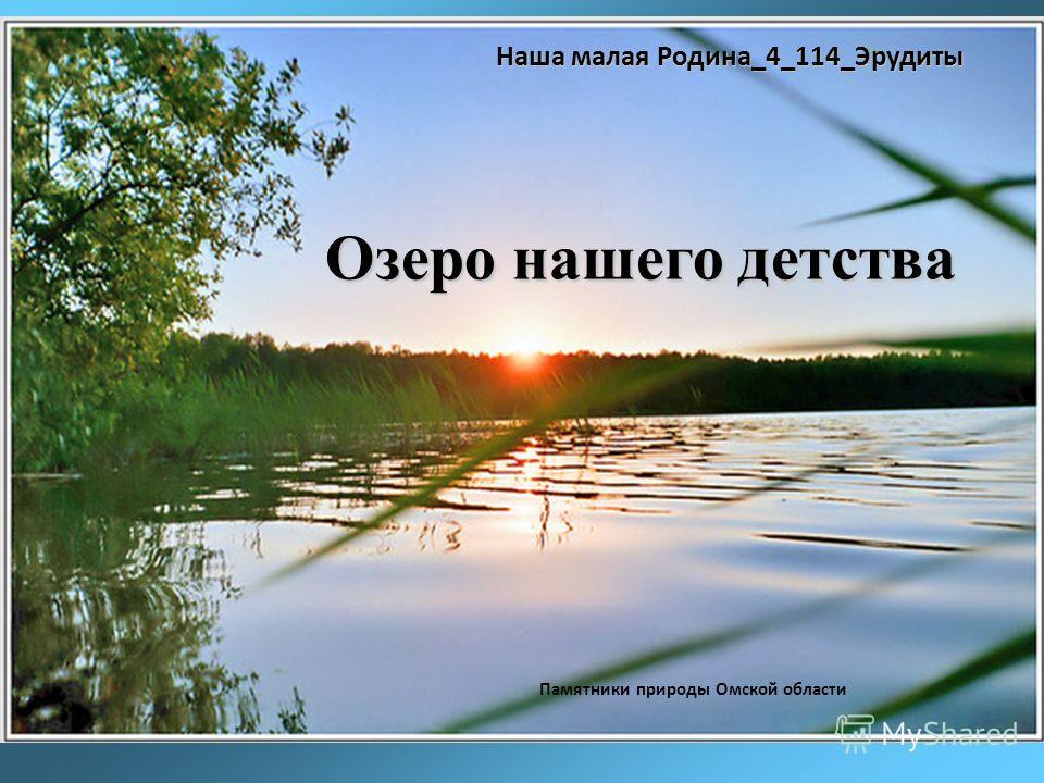 Озеро нашего детства Наша малая Родина_4_114_Эрудиты Памятники природы Омской области