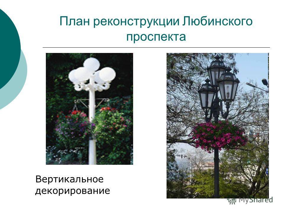 План реконструкции Любинского проспекта Вертикальное декорирование