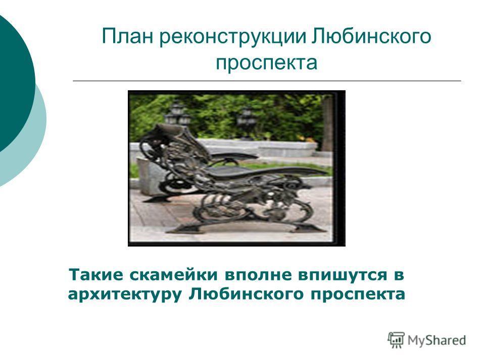 План реконструкции Любинского проспекта Такие скамейки вполне впишутся в архитектуру Любинского проспекта