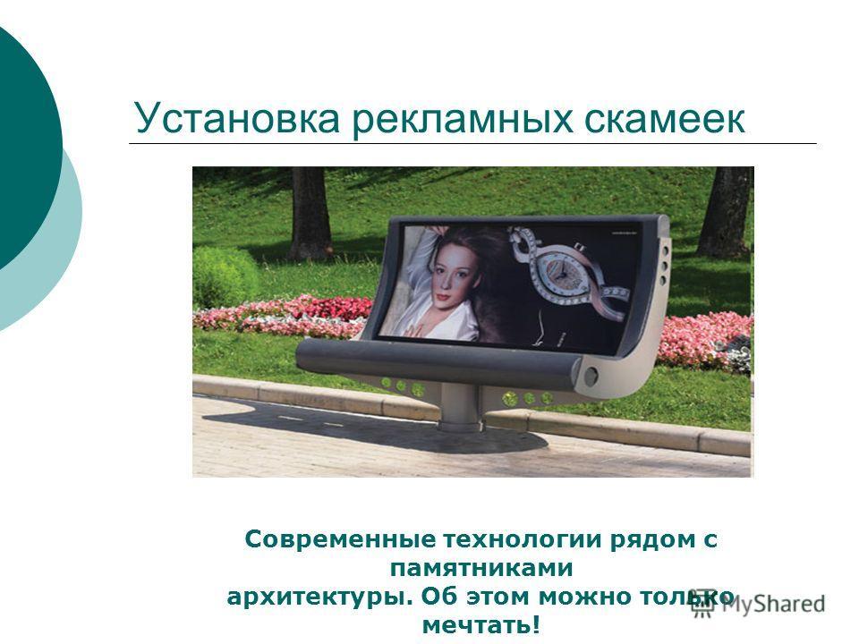 Установка рекламных скамеек Современные технологии рядом с памятниками архитектуры. Об этом можно только мечтать!