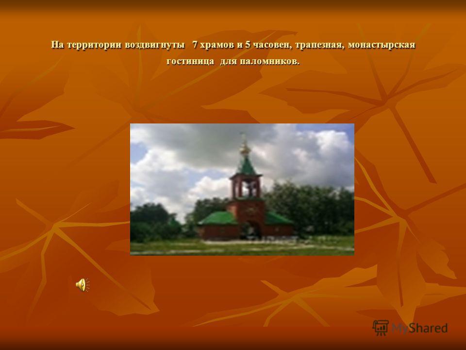 На территории воздвигнуты 7 храмов и 5 часовен, трапезная, монастырская гостиница для паломников.