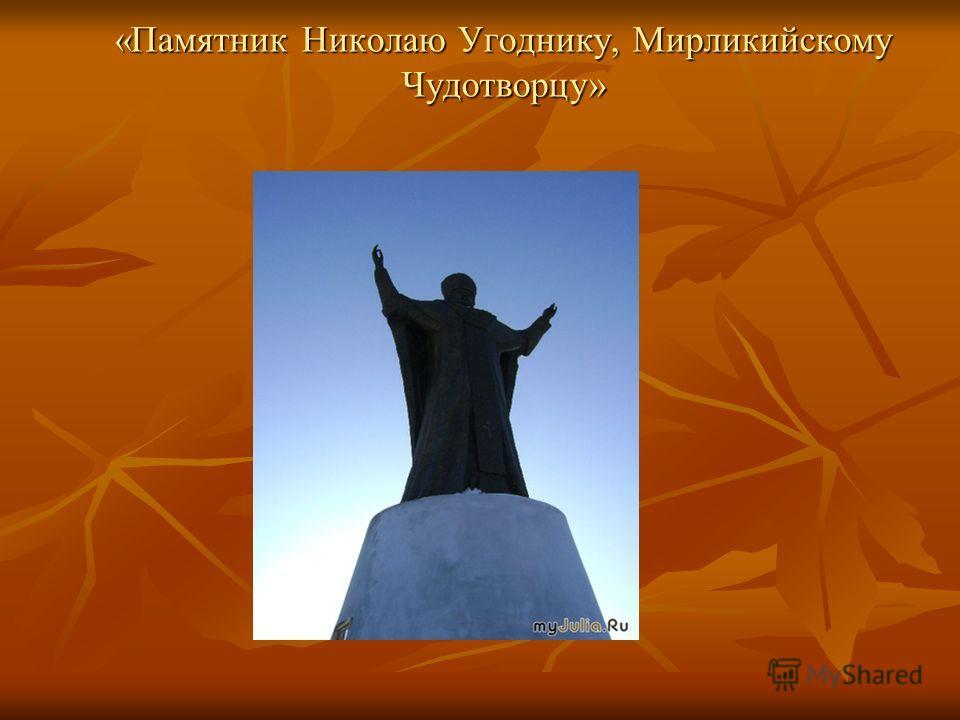 «Памятник Николаю Угоднику, Мирликийскому Чудотворцу»