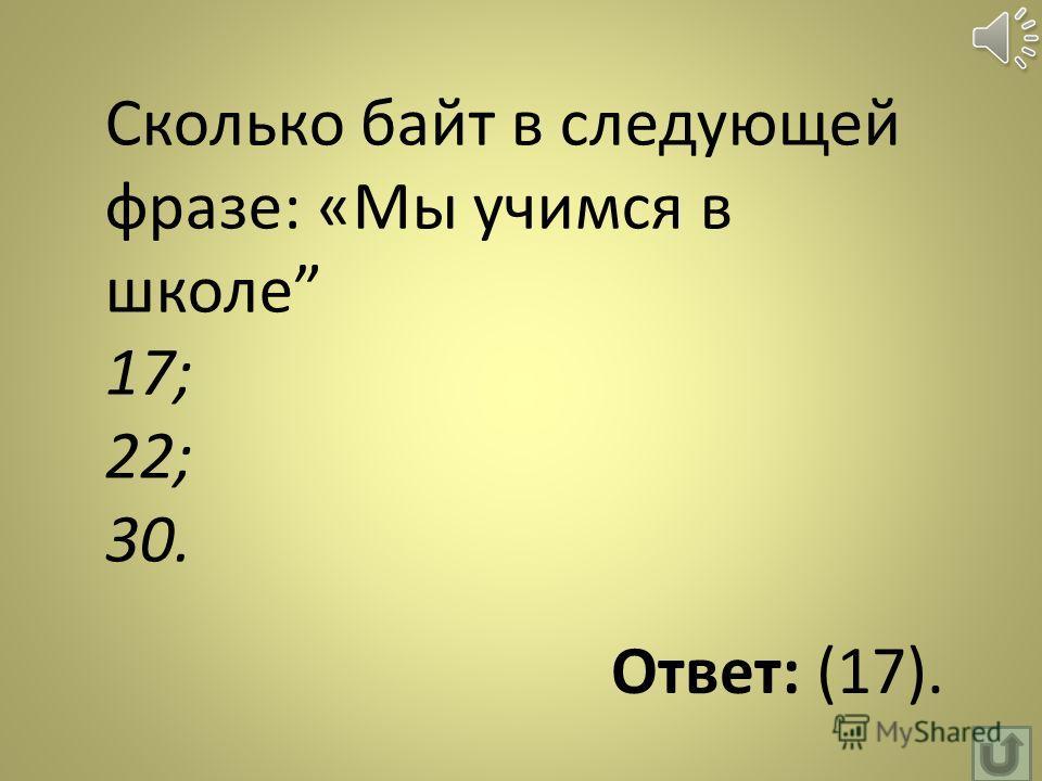 Сколько байт в следующей фразе: «Мы учимся в школе 17; 22; 30. Ответ: (17).