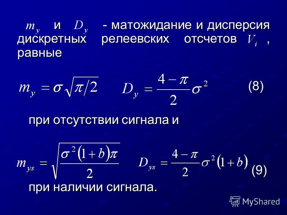 и - матожидание и дисперсия дискретных релеевских отсчетов, равные и - матожидание и дисперсия дискретных релеевских отсчетов, равные (8) (8) при отсутствии сигнала и (9) (9) при наличии сигнала.